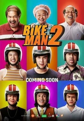 ไบค์แมน 2 Bikeman 2 (2019)