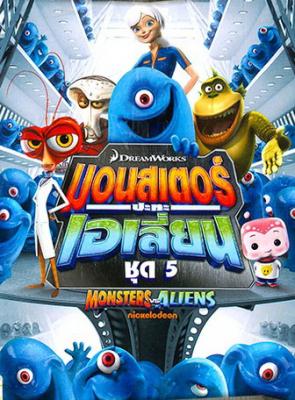 Monsters VS Aliens Vol.5 มอนสเตอร์ปะทะเอเลี่ยน ชุด 5