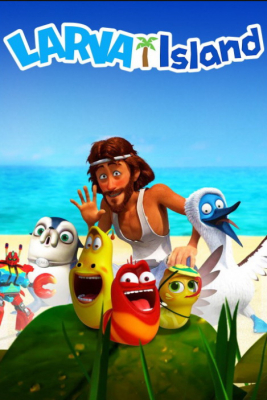 The Larva Island Movie ลาร์วาผจญภัยบนเกาะหรรษา เดอะมูฟวี่ (2020)