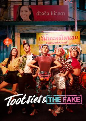 ตุ๊ดซี่ส์ & เดอะเฟค Tootsies & The Fake (2019)