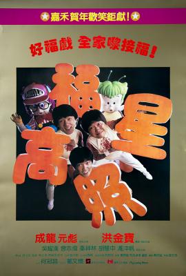 My Lucky Stars 7 เพชฌฆาตสัญชาติฮ้อ (1985)