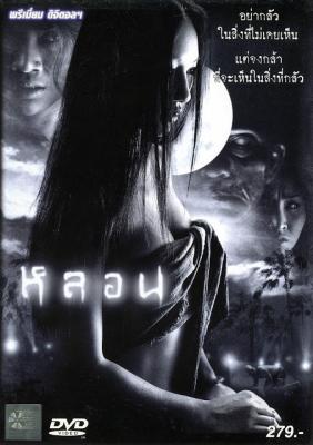 หลอน Soul (2003)