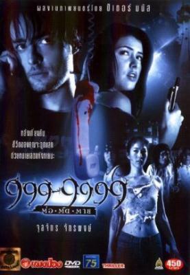 999-9999 ต่อติดตาย Evil phone (2013)