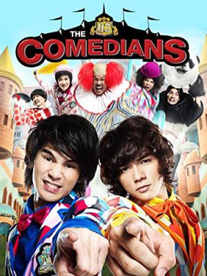 ฮาศาสตร์ The HZ Comedians (2011)