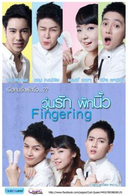 วุ่นรักพักนิ้ว Fingering (2013)