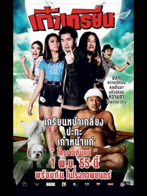 เก๋าเกรียน Kao Krian (2012)