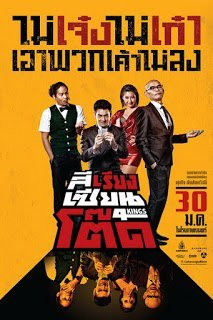 สีเรียงเซียนโต๊ด 4 Kings (2014)