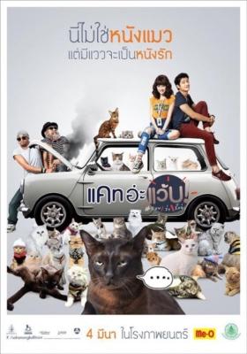 แคท อะแว้บ แบบว่ารักอ่ะ Cat A Wabb (2015)