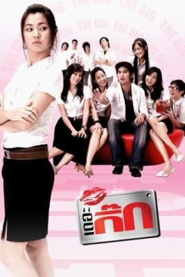 เดอะกิ๊ก ภาค1 The Gig1 (2006)