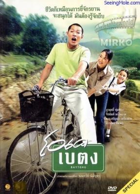 โอเค เบตง OK Baytong (2003)