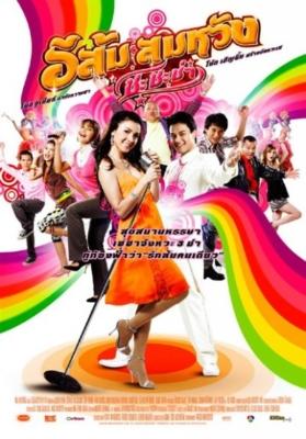 อีส้ม สมหวัง ภาาค2 In Country Melody2 (2009)
