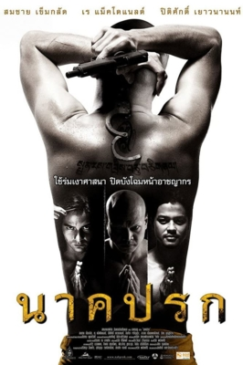 นาคปรก Nakprok (2010)