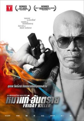 หมาแก่อันตราย Friday Killer (2011)