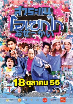 สาระไน โอเซแก Reality Comedy Candid (2013)