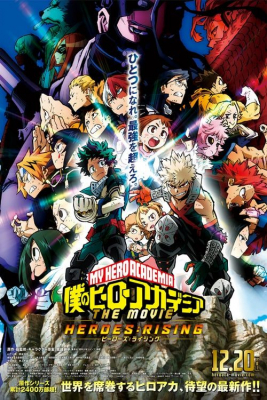 My Hero Academia: Heroes Rising วีรบุรุษกู้โลก (2019)