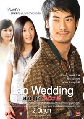 Lao Wedding สะบายดี 3 วันวิวาห์ (2011)