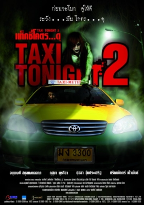 Taxi Tonight 2 ผีสาวแท็กซี่เฮี้ยน ภาค2 (2010)