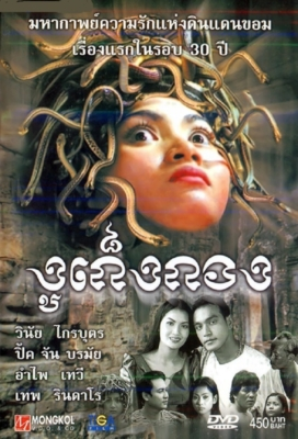 Snaker (Kuon puos keng kang) งูเก็งกอง (2001)