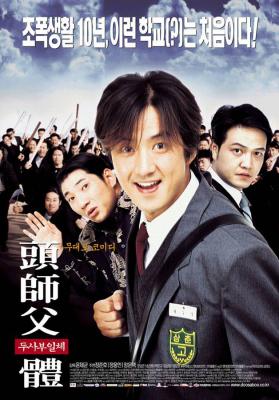 My Boss My Hero สั่งเจ้าพ่อไปเรียนหนังสือ (2001)