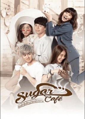 Sugar Cafe เปิดตำรับรักนายหน้าหวาน (2018)