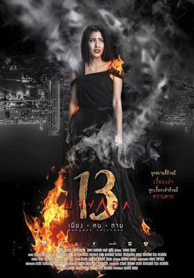 บางกอก 13 เมือง-ฅน-ตาย Bangkok 13 Muang Kon Tai (2016)