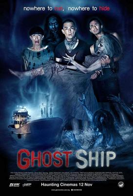 มอญซ่อนผี Ghost Ship (2015)