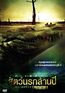Xtinction Predator X ทะเลสาปสัตว์นรกล้านปี (2011)