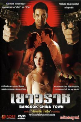 เยาวราช Yaowarat (2003)