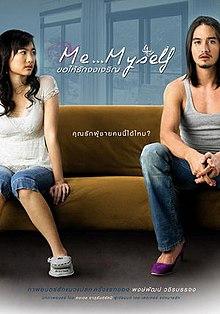 ขอให้รักจงเจริญ Me Myself (2007)