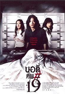 บอดี้ ศพ 19 BODY SOB 19 (2007)