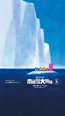 Doraemon: Great Adventure in the Antarctic Kachi Kochi โดราเอมอน ตอน คาชิ-โคชิ การผจญภัยขั้วโลกใต้ของโนบิตะ (2017)