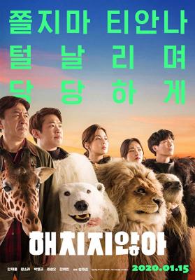 Secret Zoo เฟค Zoo สู้โว้ย! (2020)
