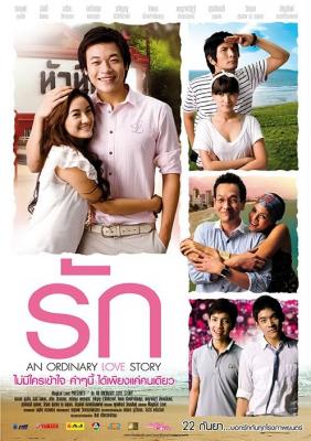 รัก An Ordinary Love Story (2012)