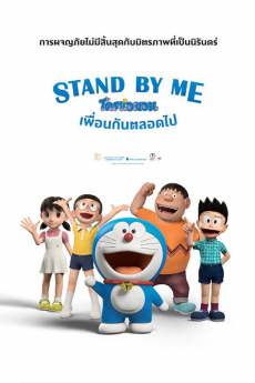 Stand by Me Doraemon โดราเอมอน เพื่อนกันตลอดไป (2014)