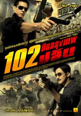 102 ปิดกรุงเทพปล้น 102 Bangkok Robbery (2004)