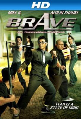 กล้า หยุด โลก Brave (2007)