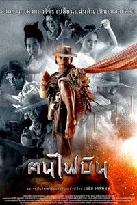 คนไฟบิน Dynamite Warriors (2014)