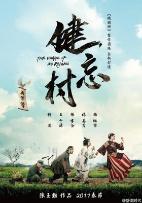 The Village of No Return หมู่บ้านคนเพี้ยน (2017)