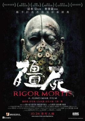Rigor Mortis ผีเต็มตึก (2013)