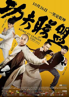 Kung Fu League ยิปมัน ตะบัน บรูซลี บี้หวงเฟยหง (2018) HDTV