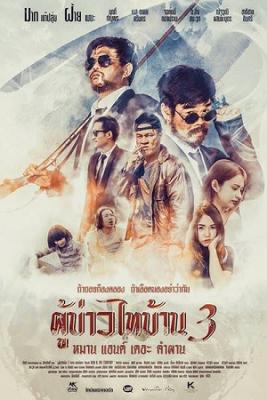 ผู้บ่าวไทบ้าน 3: หมาน แอนด์ เดอะ คำผาน Poo Baow Tai Ban 3 (2018)