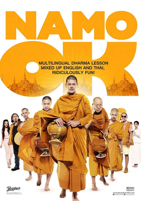 นะโม โอเค Namo OK (2014)