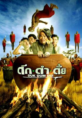ดึก ดำ ดึ๋ย Duk dum dui (2003)