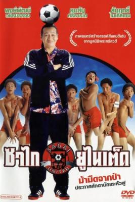 ซาไกยูไนเต็ด Sagai United (2004)