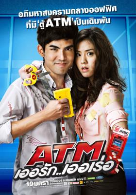 ATM เออรัก เออเร่อ ATM: Er Rak Error (2012)