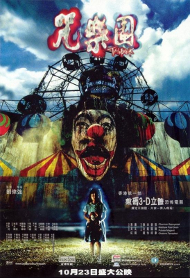 The Park สวนสนุกผี (2003)