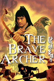 The Brave Archer มังกรหยก ภาค1 (1977)