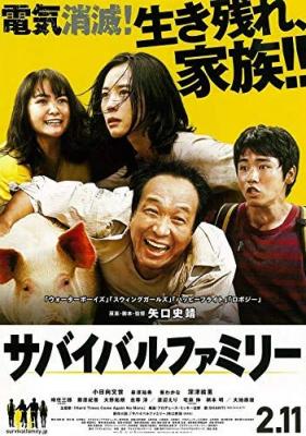 Survival Family (2016) ซับไทย