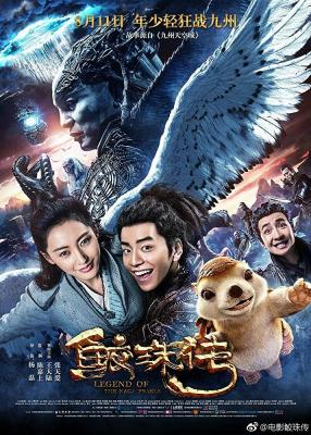 Legend of the Naga Pearls อภินิหารตำนานมุกนาคี (2017)