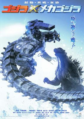 Godzilla Against MechaGodzilla ก็อดซิลลา สงครามโค่นจอมอสูร (2002)